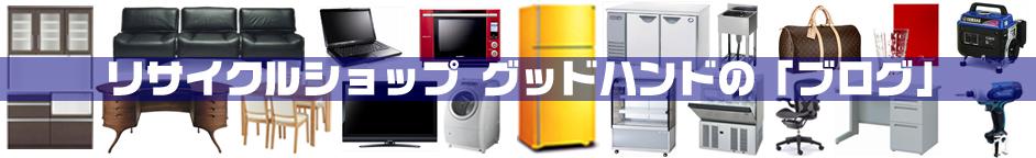 京都・大阪のリサイクルショップ グッドハンドのブログ